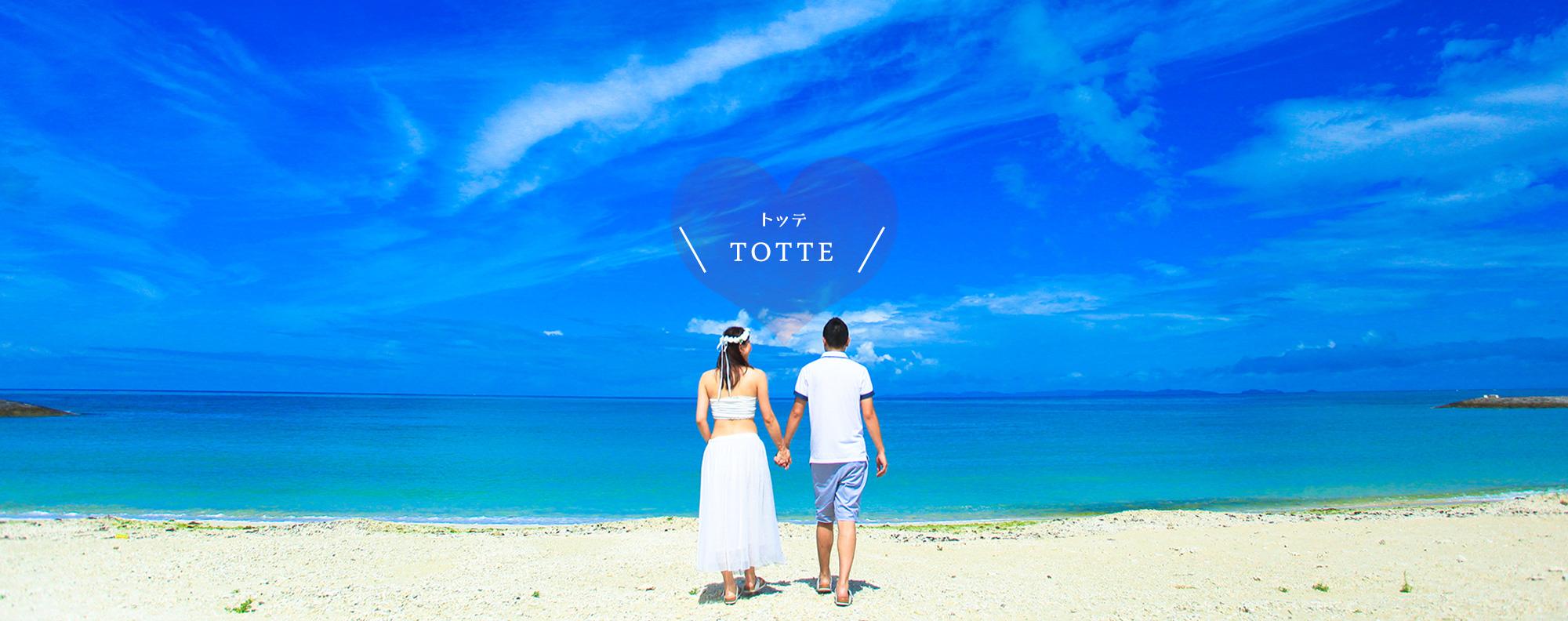 沖縄の出張写真「tottephoto」